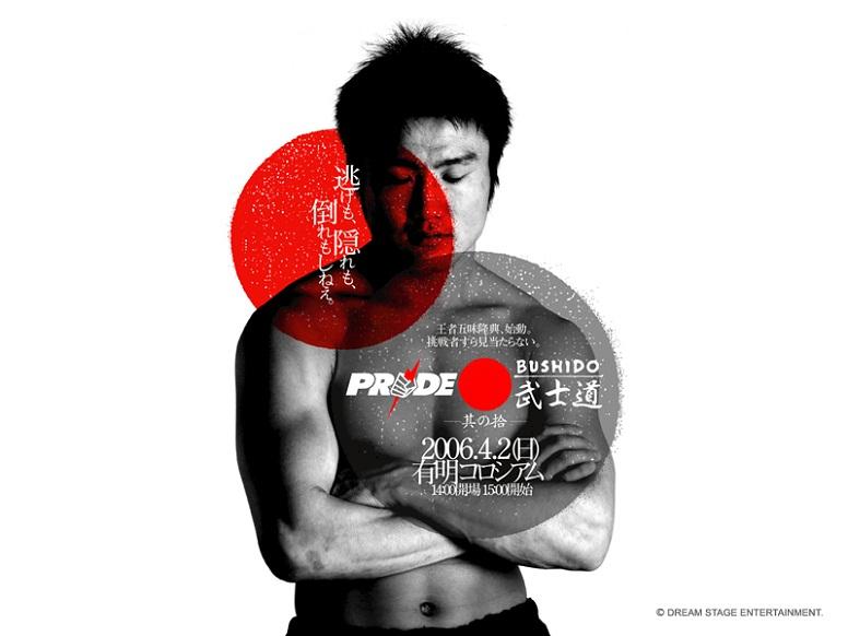 poster-pride-bushido10