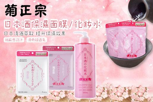 KIKUMASAMUNE_Toner_product_26261433_20190603145858_01_515